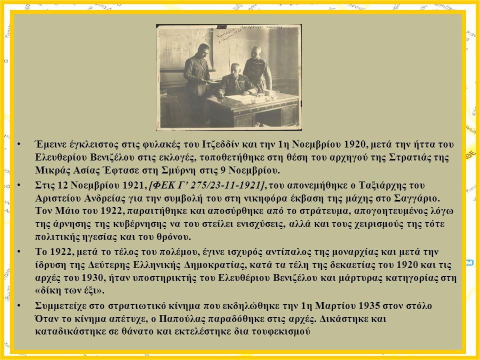 Έμεινε έγκλειστος στις φυλακές του Ιτζεδδίν και την 1η Νοεμβρίου 1920, μετά την ήττα του Ελευθερίου Βενιζέλου στις εκλογές, τοποθετήθηκε στη θέση του