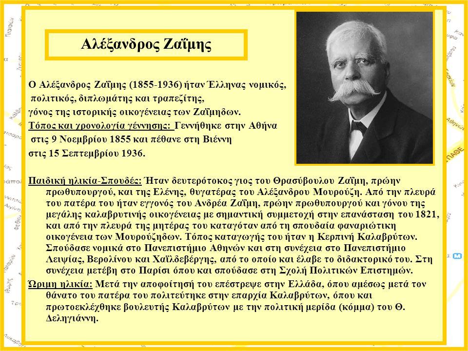 Ο Αλέξανδρος Ζαΐμης (1855-1936) ήταν Έλληνας νομικός, πολιτικός, διπλωμάτης και τραπεζίτης, γόνος της ιστορικής οικογένειας των Ζαΐμηδων. Τόπος και χρ