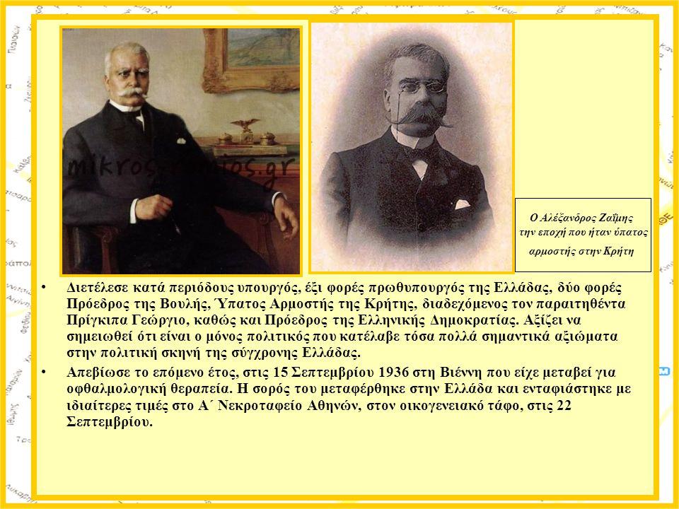 Διετέλεσε κατά περιόδους υπουργός, έξι φορές πρωθυπουργός της Ελλάδας, δύο φορές Πρόεδρος της Βουλής, Ύπατος Αρμοστής της Κρήτης, διαδεχόμενος τον παραιτηθέντα Πρίγκιπα Γεώργιο, καθώς και Πρόεδρος της Ελληνικής Δημοκρατίας.