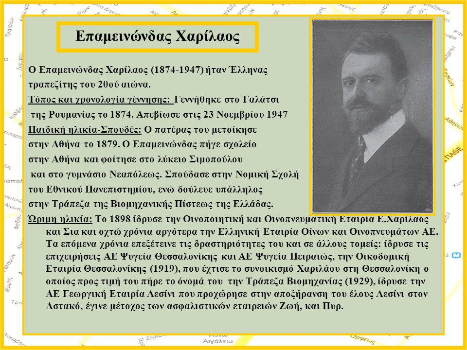 Ο Επαμεινώνδας Χαρίλαος (1874-1947) ήταν Έλληνας τραπεζίτης του 20ού αιώνα. Τόπος και χρονολογία γέννησης: Γεννήθηκε στο Γαλάτσι της Ρουμανίας το 1874