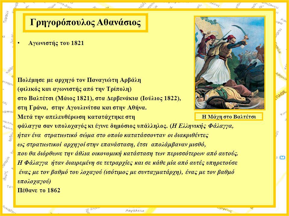 Αγωνιστής του 1821 Πολέμησε με αρχηγό τον Παναγιώτη Αρβάλη (φιλικός και αγωνιστής από την Τρίπολη) στο Βαλτέτσι (Μάιος 1821), στα Δερβενάκια (Ιούλιος 1822), στη Γράνα, στην Αγουλινίτσα και στην Αθήνα.