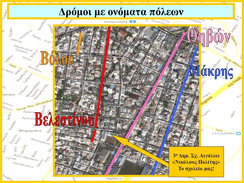 Δρόμοι με ονόματα πόλεων 3 ο Δημ. Σχ. Αιγάλεω «Νικόλαος Πολίτης» Το σχολείο μας!