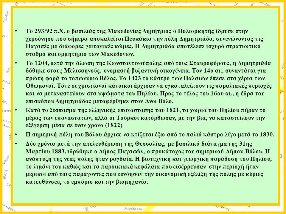 Το 293/92 π.Χ. ο βασιλιάς της Μακεδονίας Δημήτριος ο Πολιορκητής ίδρυσε στην χερσόνησο που σήμερα αποκαλείται Πευκάκια την πόλη Δημητριάδα, συνενώνοντ