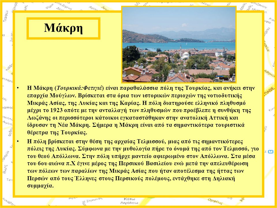 Η Μάκρη (Τουρκικά:Φετιγιέ) είναι παραθαλάσσια πόλη της Τουρκίας, και ανήκει στην επαρχία Μούγλων. Βρίσκεται στα όρια των ιστορικών περιοχών της νοτιοδ