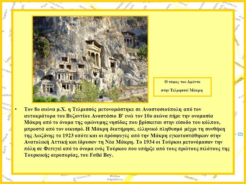 Τον 8ο αιώνα μ.Χ. η Τελμισσός μετονομάστηκε σε Αναστασιούπολη από τον αυτοκράτορα του Βυζαντίου Αναστάσιο Β' ενώ τον 10ο αιώνα πήρε την ονομασία Μάκρη