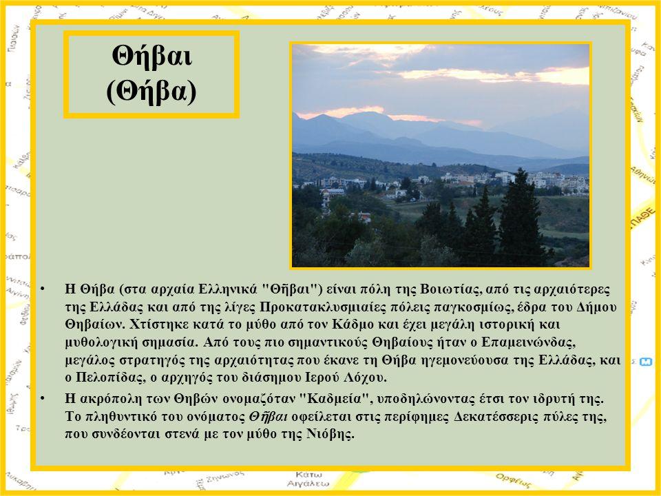 Η Θήβα (στα αρχαία Ελληνικά Θ ῆ βαι ) είναι πόλη της Βοιωτίας, από τις αρχαιότερες της Ελλάδας και από της λίγες Προκατακλυσμιαίες πόλεις παγκοσμίως, έδρα του Δήμου Θηβαίων.