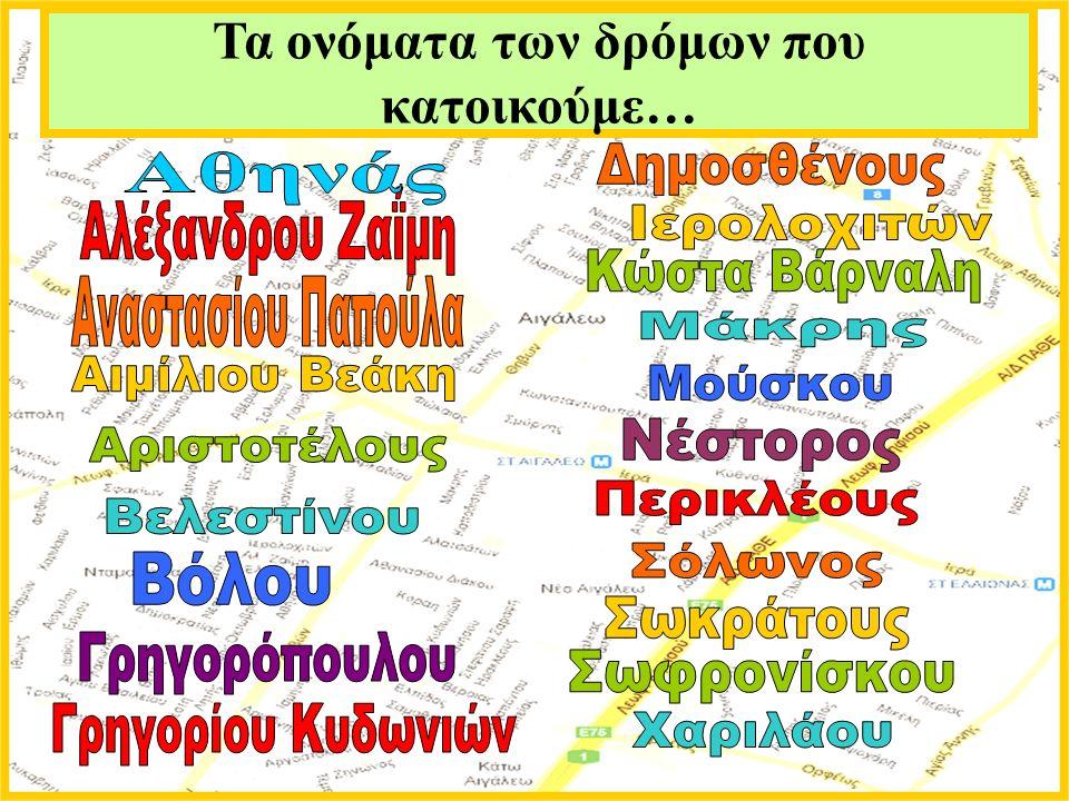 Τα ονόματα των δρόμων που κατοικούμε…