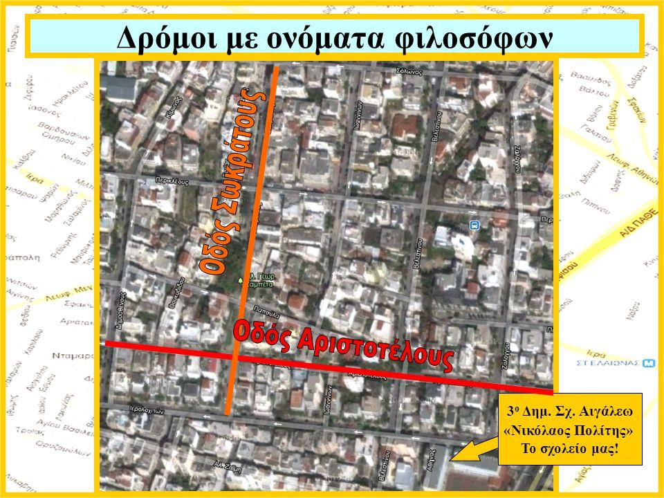 Δρόμοι με ονόματα φιλοσόφων 3 ο Δημ. Σχ. Αιγάλεω «Νικόλαος Πολίτης» Το σχολείο μας!