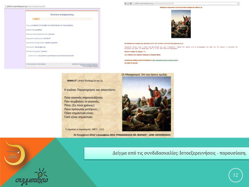 12 Δείγμα α π ό τις συνδιδασκαλίες : Ιστοεξερευνήσεις - π αρουσίαση.