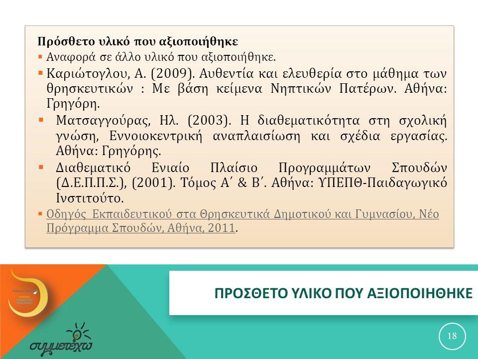 ΠΡΟΣΘΕΤΟ ΥΛΙΚΟ ΠΟΥ ΑΞΙΟΠΟΙΗΘΗΚΕ 18 Πρόσθετο υλικό που αξιοποιήθηκε  Αναφορά σε άλλο υλικό που αξιοποιήθηκε.  Καριώτογλου, Α. (2009). Αυθεντία και ελ