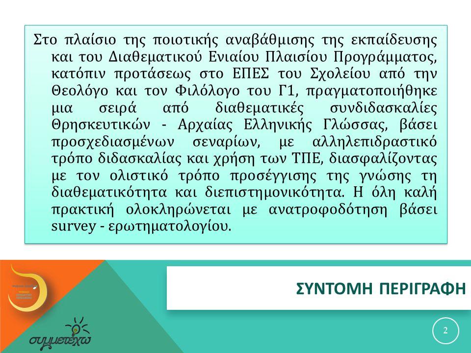ΑΞΙΟΠΟΙΗΣΗ ΨΗΦΙΑΚΟΥ ΠΕΡΙΕΧΟΜΕΝΟΥ 13