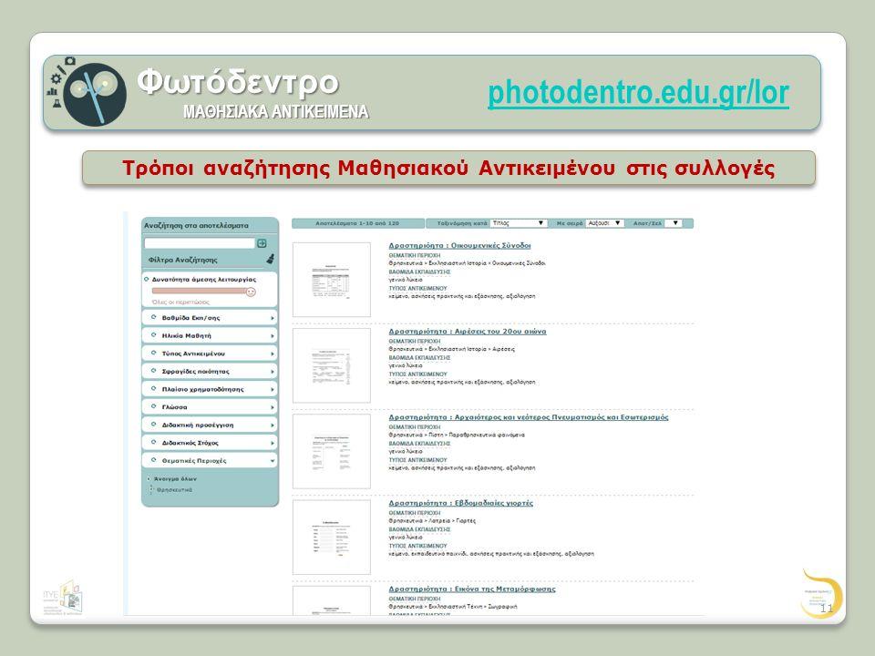 photodentro.edu.gr/lorΦωτόδεντρο ΜΑΘΗΣΙΑΚΑ ΑΝΤΙΚΕΙΜΕΝΑ ΜΑΘΗΣΙΑΚΑ ΑΝΤΙΚΕΙΜΕΝΑ Τρόποι αναζήτησης Μαθησιακού Αντικειμένου στις συλλογές 11