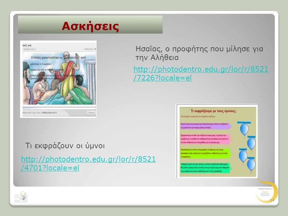 Ασκήσεις Ησαΐας, ο προφήτης που μίλησε για την Αλήθεια http://photodentro.edu.gr/lor/r/8521 /7226 locale=el Τι εκφράζουν οι ύμνοι http://photodentro.edu.gr/lor/r/8521 /4701 locale=el 14