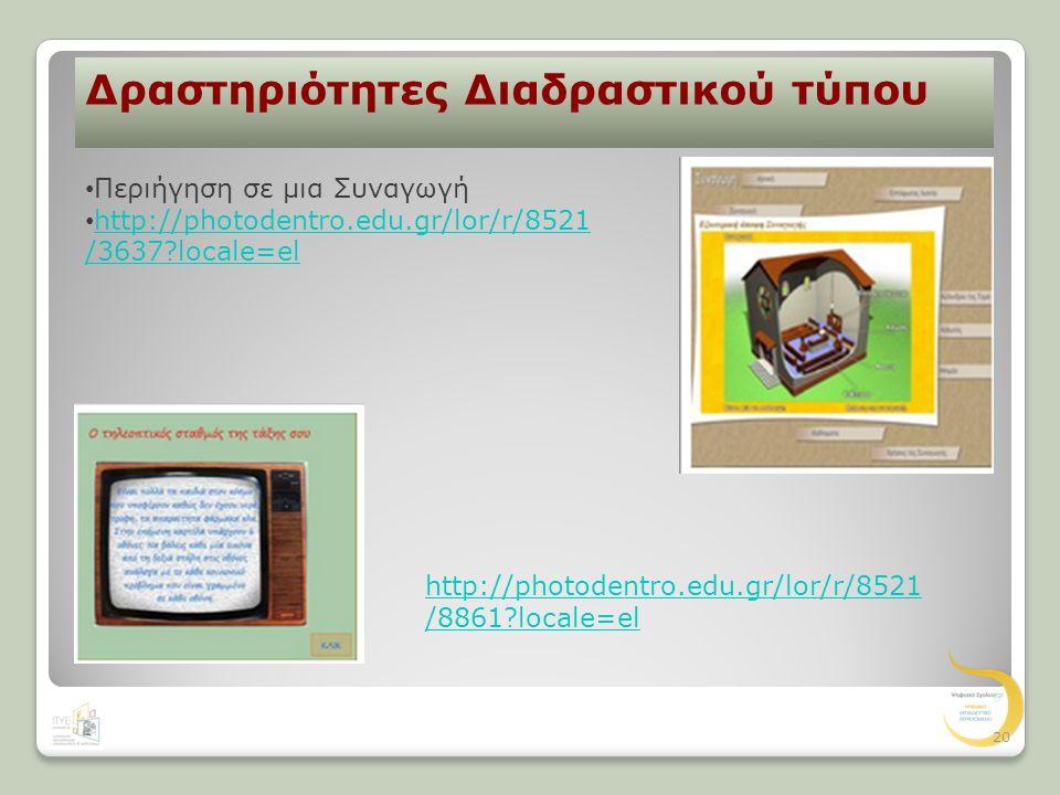 Δραστηριότητες Διαδραστικού τύπου Περιήγηση σε μια Συναγωγή http://photodentro.edu.gr/lor/r/8521 /3637 locale=el http://photodentro.edu.gr/lor/r/8521 /3637 locale=el http://photodentro.edu.gr/lor/r/8521 /8861 locale=el 20
