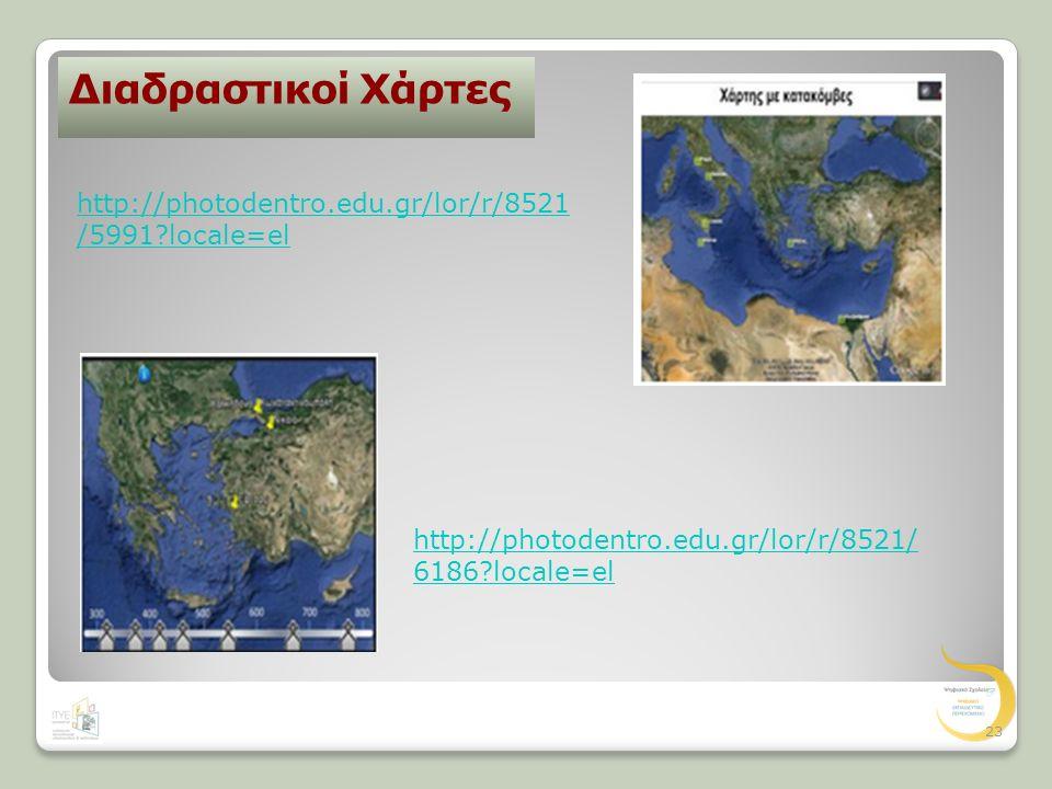 Διαδραστικοί Χάρτες http://photodentro.edu.gr/lor/r/8521/ 6186?locale=el http://photodentro.edu.gr/lor/r/8521 /5991?locale=el 23