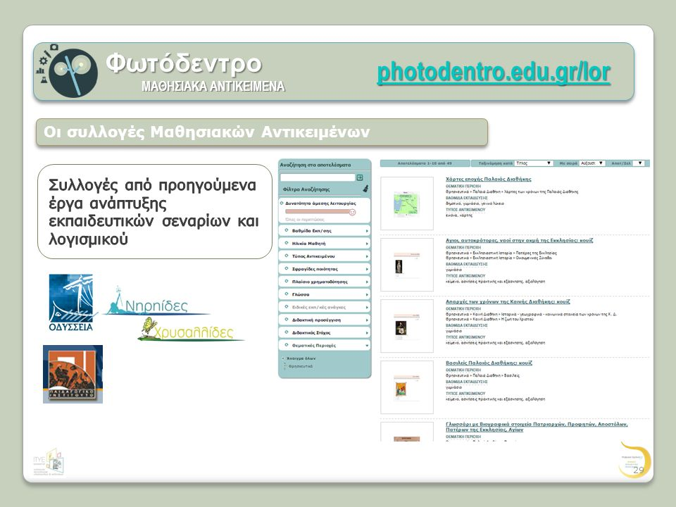 photodentro.edu.gr/lor photodentro.edu.gr/lorΦωτόδεντρο ΜΑΘΗΣΙΑΚΑ ΑΝΤΙΚΕΙΜΕΝΑ ΜΑΘΗΣΙΑΚΑ ΑΝΤΙΚΕΙΜΕΝΑ Οι συλλογές Μαθησιακών Αντικειμένων 29