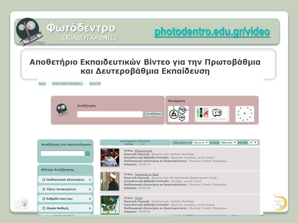 Αποθετήριο Εκπαιδευτικών Βίντεο για την Πρωτοβάθμια και Δευτεροβάθμια Εκπαίδευση Φωτόδεντρο ΕΚΠΑΙΔΕΥΤΙΚΑ ΒΙΝΤΕΟ ΕΚΠΑΙΔΕΥΤΙΚΑ ΒΙΝΤΕΟ photodentro.edu.gr/video photodentro.edu.gr/video 30