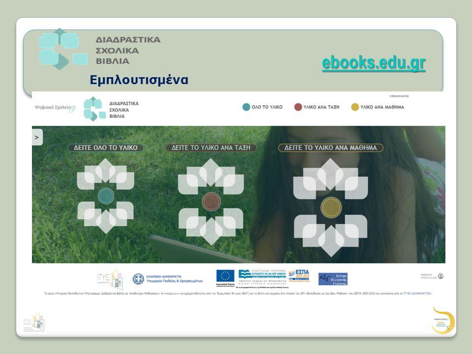 ebooks.edu.gr Εμπλουτισμένα 5