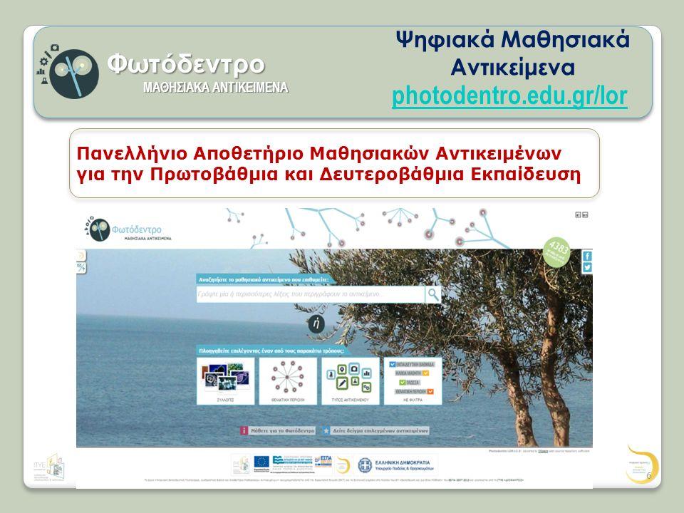 photodentro.edu.gr/lorΦωτόδεντρο ΜΑΘΗΣΙΑΚΑ ΑΝΤΙΚΕΙΜΕΝΑ ΜΑΘΗΣΙΑΚΑ ΑΝΤΙΚΕΙΜΕΝΑ Πανελλήνιο Αποθετήριο Μαθησιακών Αντικειμένων για την Πρωτοβάθμια και Δευτεροβάθμια Εκπαίδευση Ψηφιακά Μαθησιακά Αντικείμενα 6
