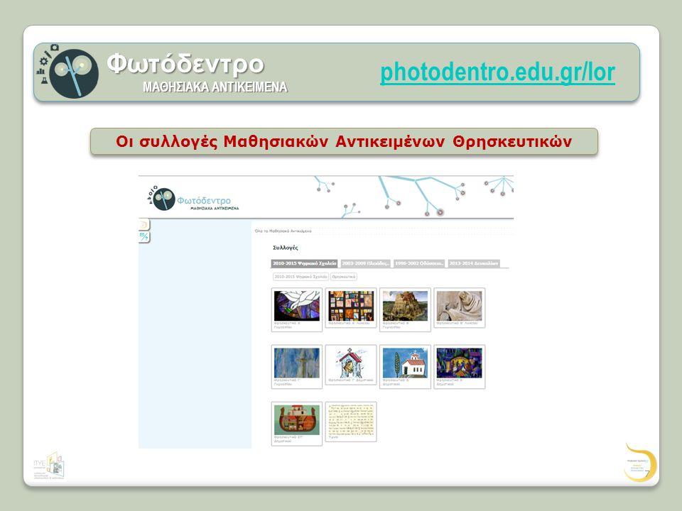 photodentro.edu.gr/lorΦωτόδεντρο ΜΑΘΗΣΙΑΚΑ ΑΝΤΙΚΕΙΜΕΝΑ ΜΑΘΗΣΙΑΚΑ ΑΝΤΙΚΕΙΜΕΝΑ Οι συλλογές Μαθησιακών Αντικειμένων Θρησκευτικών 7