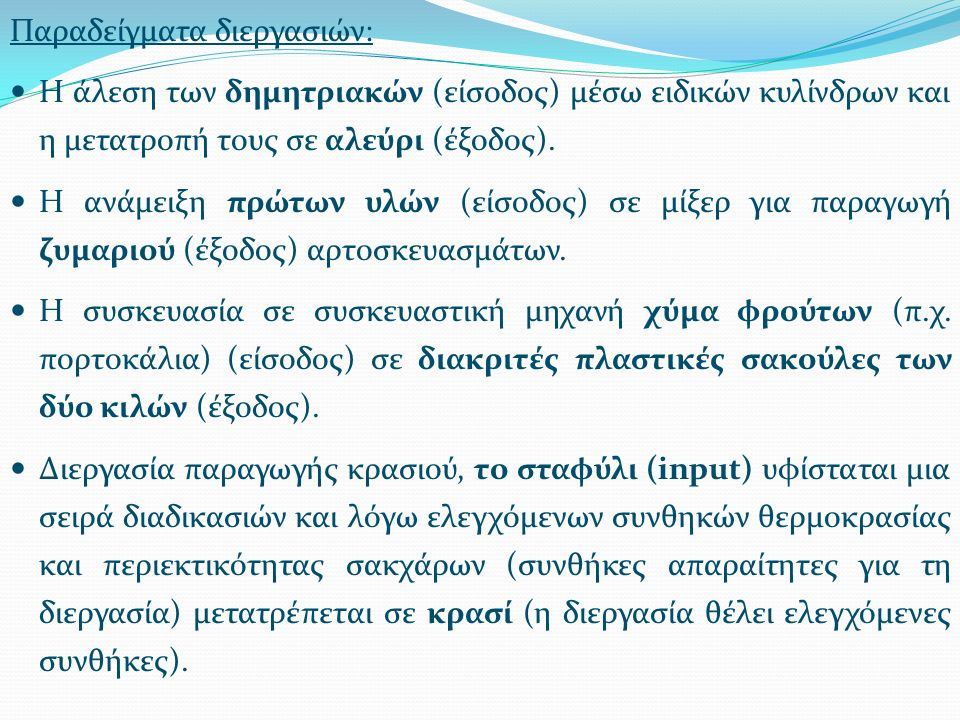Παραδείγματα διεργασιών: Η άλεση των δημητριακών (είσοδος) μέσω ειδικών κυλίνδρων και η μετατροπή τους σε αλεύρι (έξοδος).