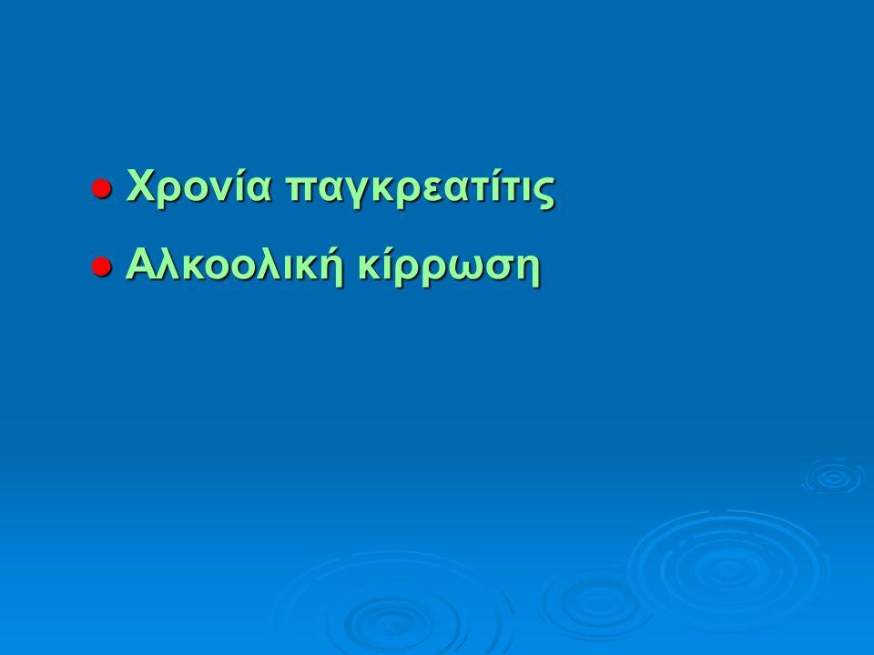 ● Χρονία παγκρεατίτις ● Αλκοολική κίρρωση