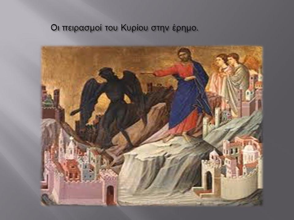 Η Βάπτιση του Χριστού από τον Άγιο Ιωάννη τον Πρόδρομο.
