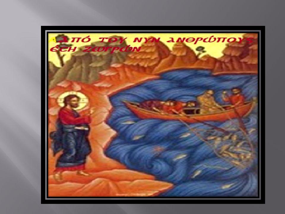 Ο Ιησούς αναχωρεί για τη Γαλιλαία, ξεκινάει το έργο του καλεί τους πρώτους μαθητές του.