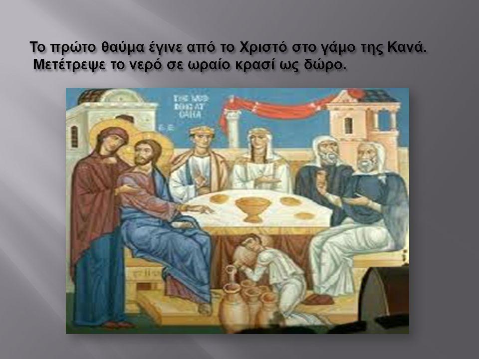 Ο Χριστός συνομιλεί με την Σαμαρείτιδα.