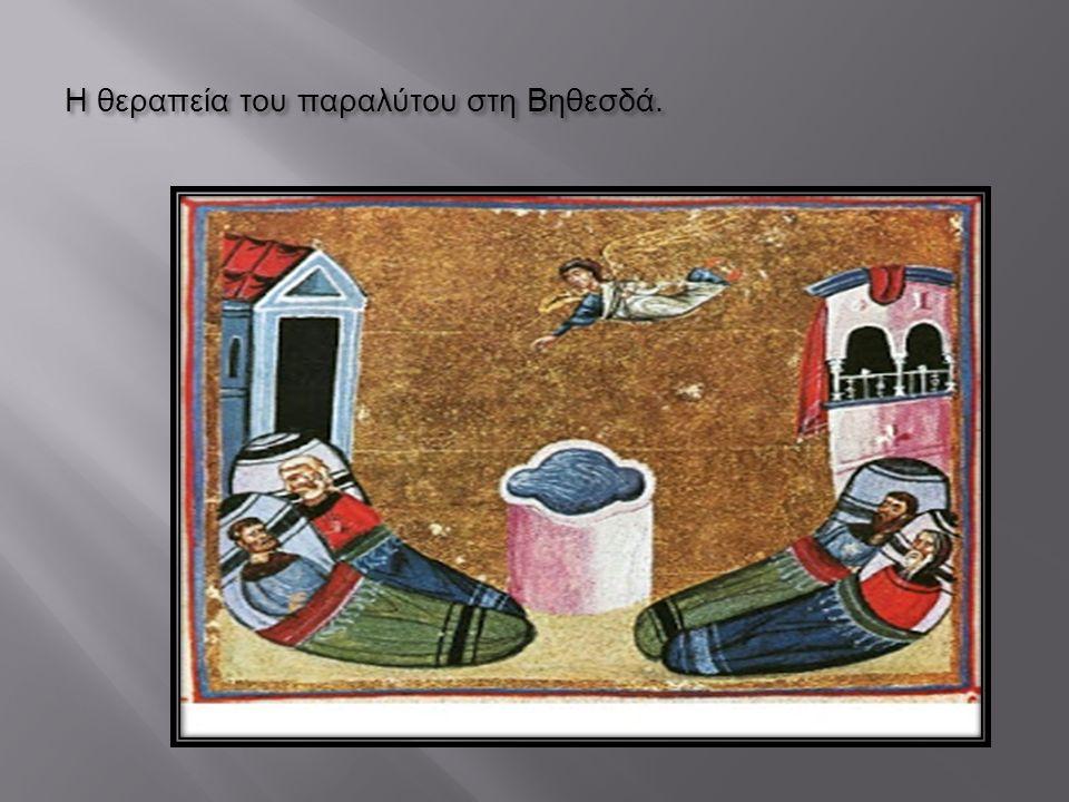 Το πρώτο θαύμα έγινε από το Χριστό στο γάμο της Κανά. Μετέτρεψε το νερό σε ωραίο κρασί ως δώρο.