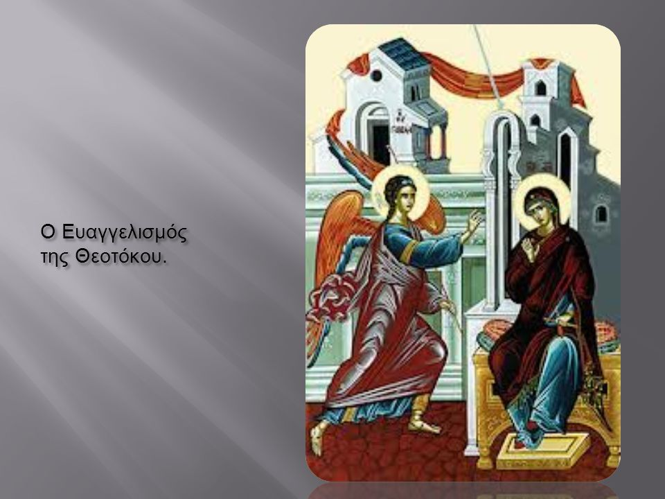 Η Ανάληψη του Ιησού στον Ουρανό.