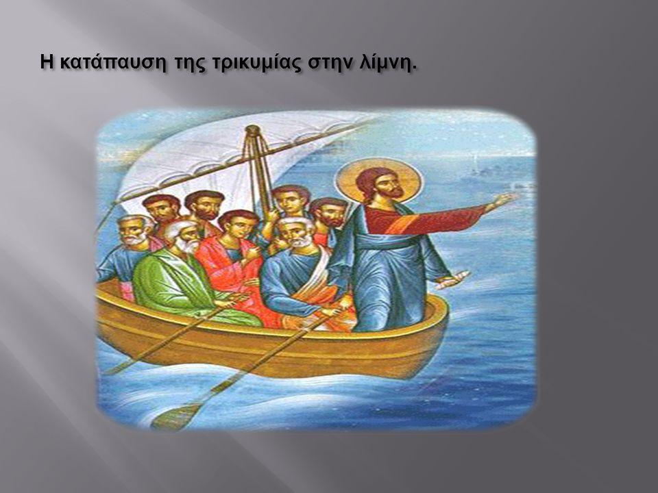 Ο Χριστός περπατά στα κύματα και σώζει τον Πέτρο από την ολιγοπιστία.