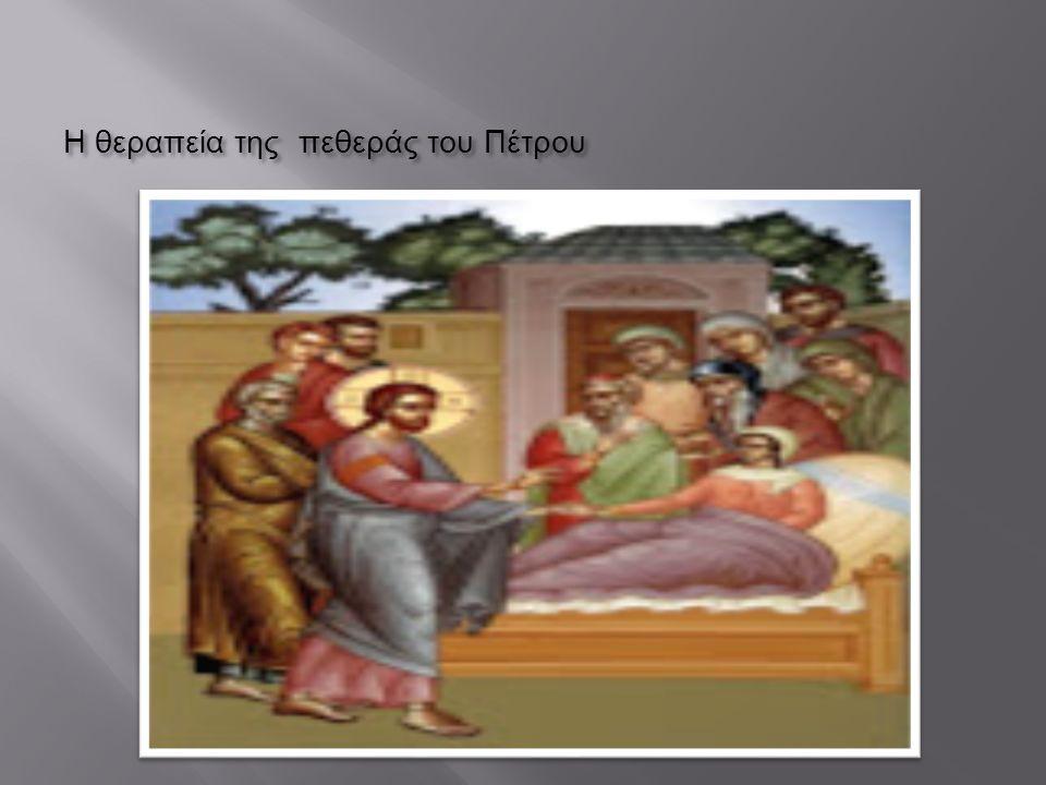 Ο Χριστός επαινεί την πίστη και την ταπείνωση της Χαναναίας, θεραπεύοντας την κόρη της από δαιμόνιο.