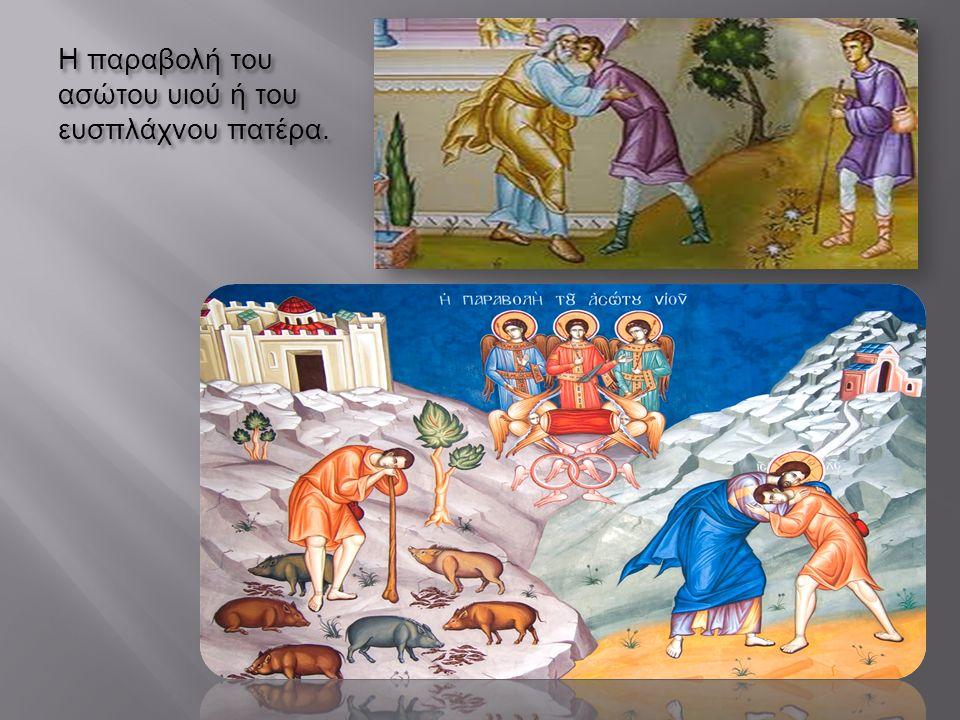 Η Μεταμόρφωση του Σωτήρος Χριστού στο όρος Θαβώρ.