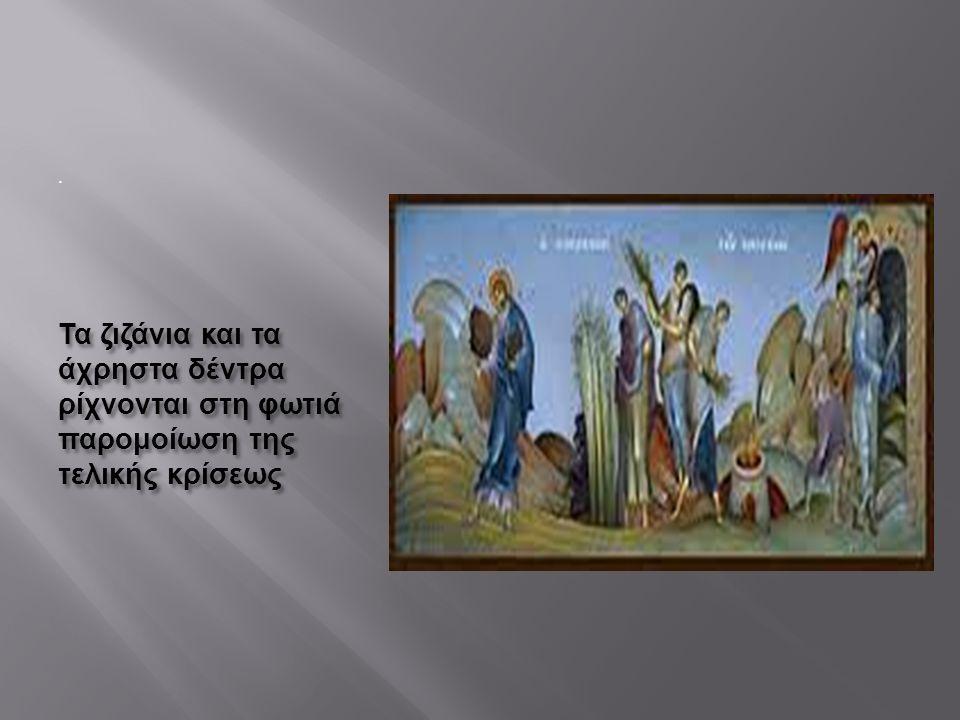 Η παραβολή του Τελώνου και του Φαρισαίου.