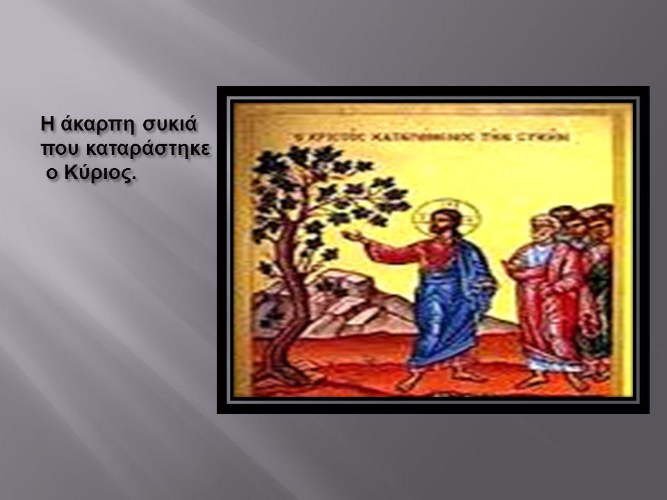Η ανάσταση του Λαζάρου.