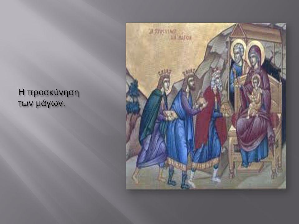 Η Γέννηση του Χριστού.