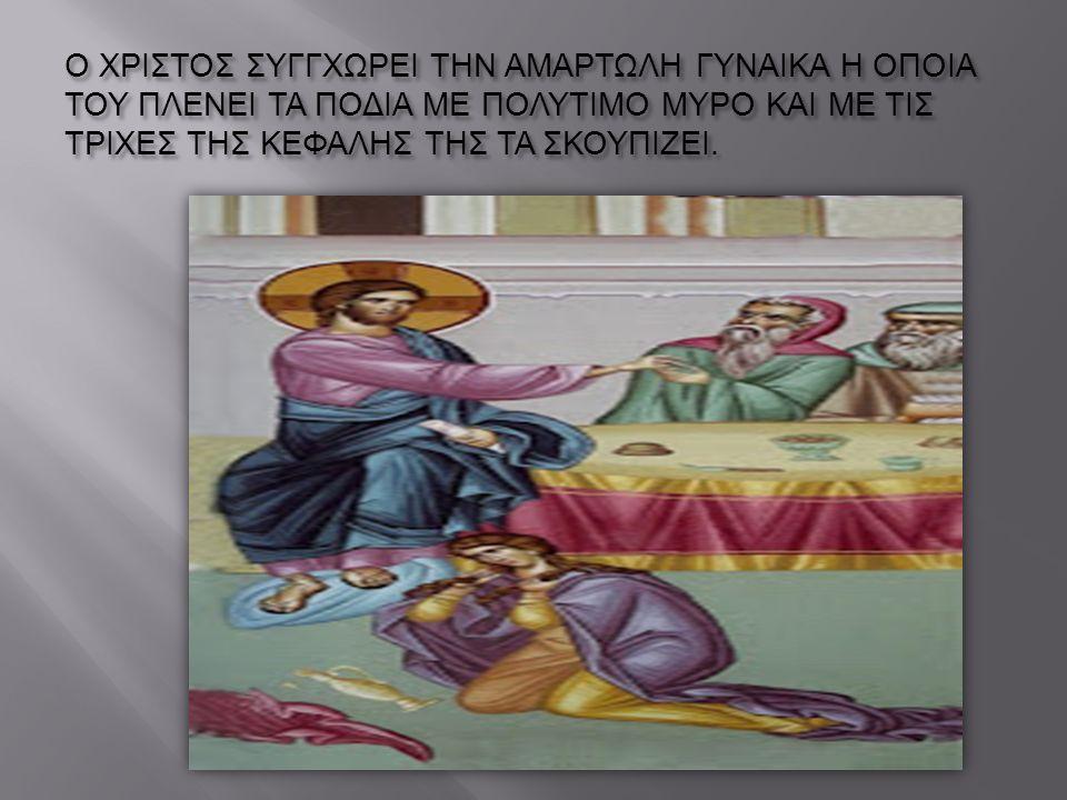 Η πανηγυρική είσοδος του Ιησού στα Ιεροσόλυμα.
