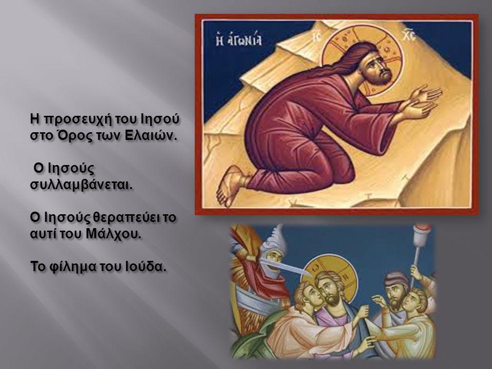 Το τελευταίο δείπνο. Το κόψιμο του άρτου Ο Ιησούς δίνει άρτο στον Ιούδα.