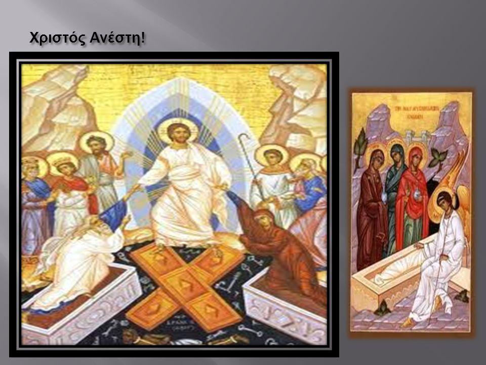 Η σταύρωση του Ιησού Στρατιώτης λογχίζει την πλευρά του Ιησού Ο θάνατος του Ιησού.
