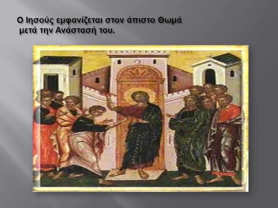 Εμφάνιση του Ιησού στους μαθητές προς Εμμαούς.