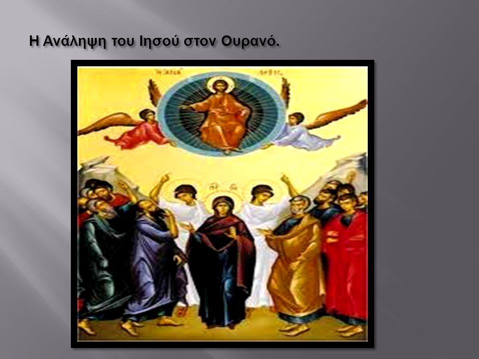 Ο Ιησούς εμφανίζεται στον άπιστο Θωμά μετά την Ανάστασή του.