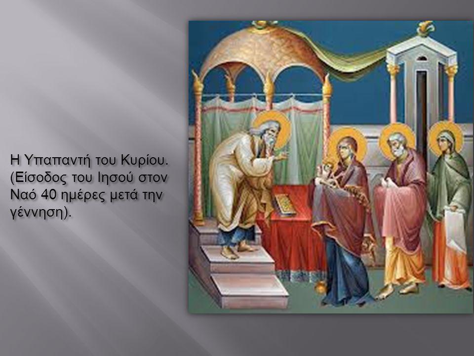 Η περιτομή του Χριστού την 8 η ημέρα μετά τη γέννηση. Τύπος της Δευτέρας Παρουσίας.