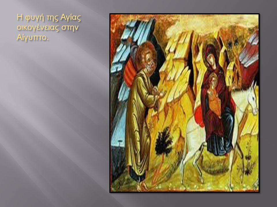 Η φυγή της Αγίας οικογένειας στην Αίγυπτο.