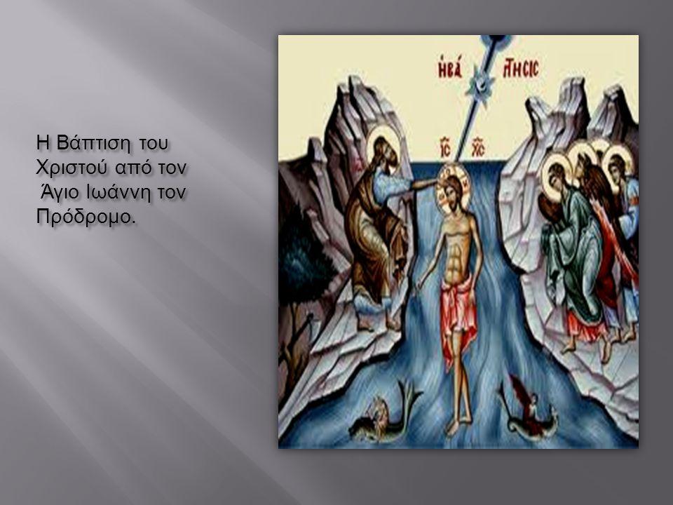 Η εις Άδου κάθοδος του Χριστού.