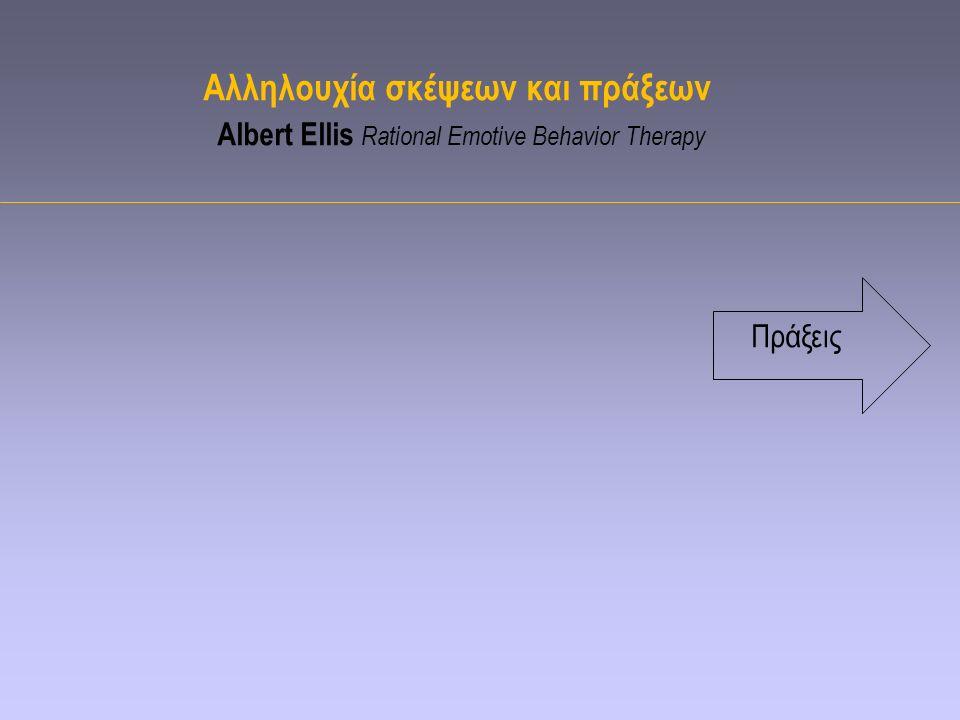 Πράξεις Αλληλουχία σκέψεων και πράξεων Albert Ellis Rational Emotive Behavior Therapy