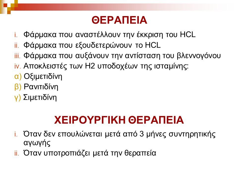 ΘΕΡΑΠΕΙΑ i. Φάρμακα που αναστέλλουν την έκκριση του HCL ii.