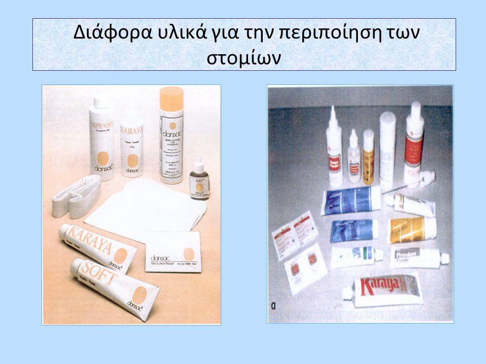 Διάφορα υλικά για την περιποίηση των στομίων