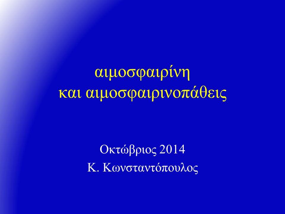 αιμοσφαιρίνη και αιμοσφαιρινοπάθεις Οκτώβριος 2014 Κ. Κωνσταντόπουλος