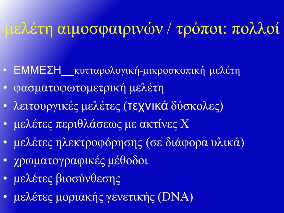 μελέτη αιμοσφαιρινών / τρόποι: πολλοί ΕΜΜΕΣΗ__ κυτταρολογική-μικροσκοπική μελέτη φασματοφωτομετρική μελέτη λειτουργικές μελέτες ( τεχνικά δύσκολες) μελέτες περιθλάσεως με ακτίνες Χ μελέτες ηλεκτροφόρησης (σε διάφορα υλικά) χρωματογραφικές μέθοδοι μελέτες βιοσύνθεσης μελέτες μοριακής γενετικής (DNA)